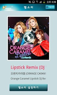 벨소리 : Lipstick Remix [오렌지캬라멜]- screenshot thumbnail