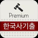 공무원 한국사 기출 지문듣기(삼국시대) lite icon