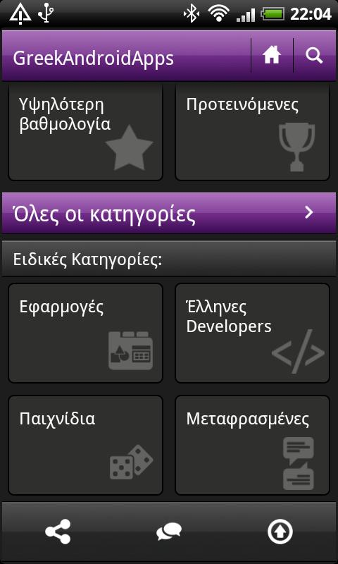 Greek Android Apps- screenshot