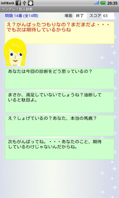 ツンデレ!恋人診断- screenshot