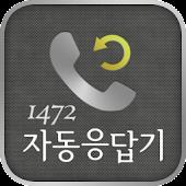 1472자동응답기