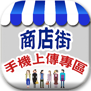 商店街管理平台 for Android