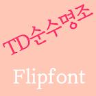 TDPureMJ Korean FlipFont icon