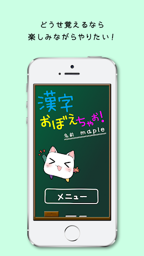漢字おぼえちゃお!「おぼえちゃお」シリーズ第1弾