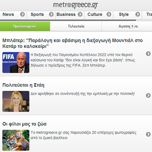 Metrogreece