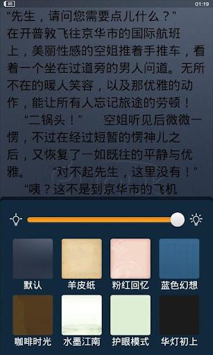 玩書籍App 近身保镖免費 APP試玩