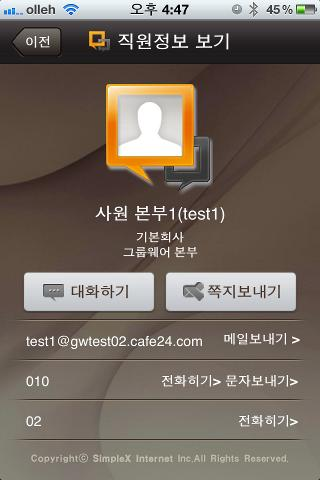 OfficeTalk-오피스톡 - screenshot