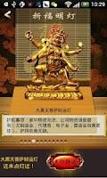 Screenshot of 祈福明燈-點燈庇佑開運化煞保平安