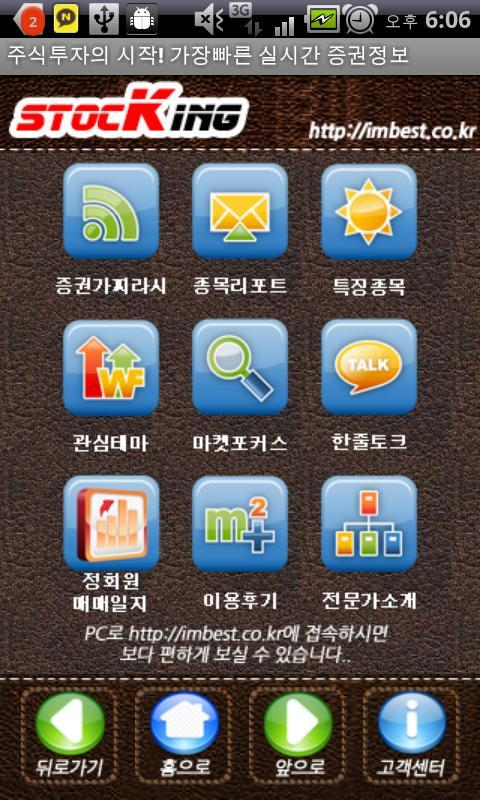 주식 증권 찌라시,가장 빠른 실시간 증권정보 - screenshot