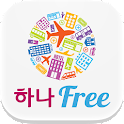 하나프리_자유여행 전용 애플리케이션 하나Free icon