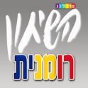 שיחון רומני- עברי  | פרולוג