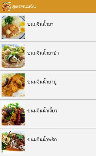 สูตรขนมจีน สูตรอาหารไทย