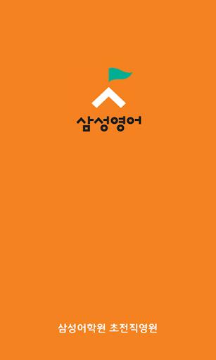 삼성어학원초전직영원 초전초 초전초등학교