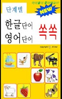 Screenshot of Learning Korean