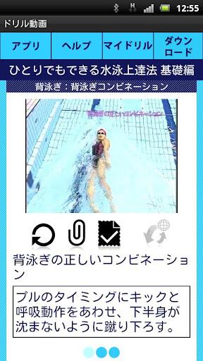Swimming Self Lesson basic Ba2 1.0 Windows u7528 2