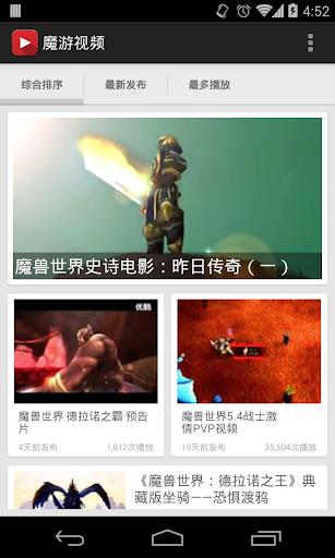 魔游视频-游戏视频 优酷 土豆 风行 pps 腾讯视频