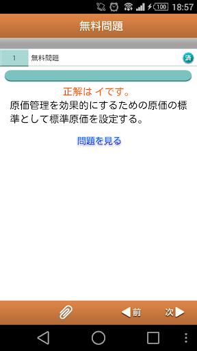 u65e5u5546u7c3fu8a181u7d1a u5de5u696du7c3fu8a18u30fbu539fu4fa1u8a08u7b97 u57fau790eu7de82 1.0 Windows u7528 3