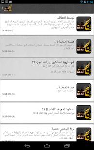 قافلة البتول screenshot