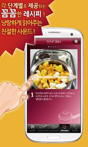玩生活App|Cooking with Queen免費|APP試玩