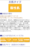Screenshot of 美肌診断