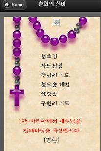 묵주 기도 천주교 성당