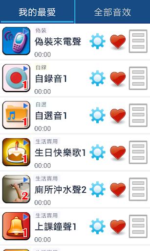 【免費音樂App】生活常用音效-APP點子