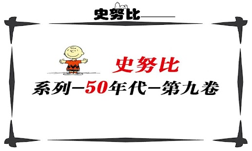 Snoopy史努比系列图书手机版(九) - screenshot thumbnail