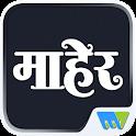 Maher - Marathi