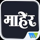 Maher - Marathi icon