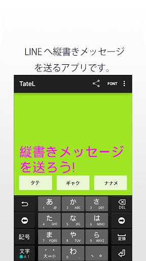 タテL – LINEで縦書きアプリ!無料で文字スタンプ!