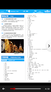 玩免費旅遊APP|下載上海旅行攻略 app不用錢|硬是要APP