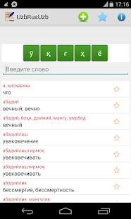 Download Русско узбекский словарь APK for Android