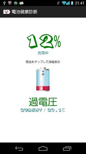 電池の診断 ☆ バッテリーの温度 電圧 残量 状態を表示 ☆