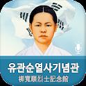 유관순열사기념관 icon