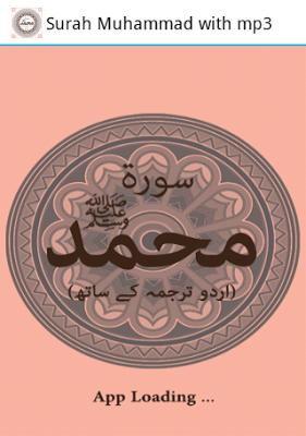 Surah Muhammad with mp3 - screenshot