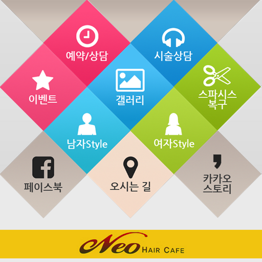 대구미용실 네오헤어카페 購物 App LOGO-APP試玩