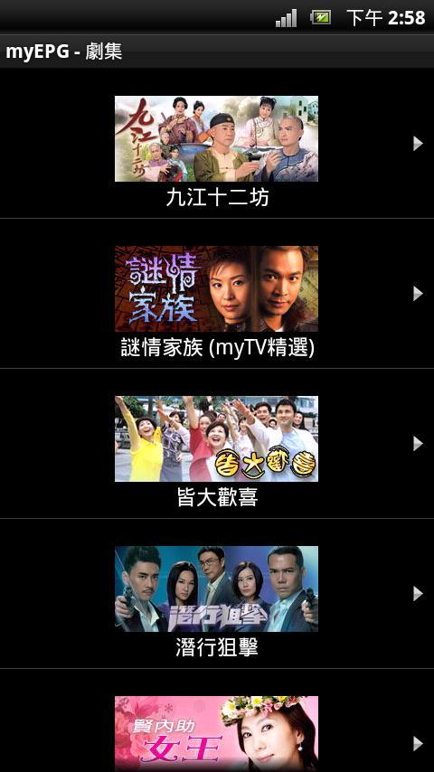 myEPG - screenshot