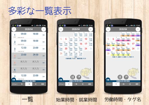 無料商业Appのきんたいさん:無料で使える勤務・勤怠・シフト管理アプリ|記事Game