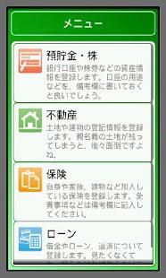 エンディングノート ~絆~ Pro- screenshot thumbnail