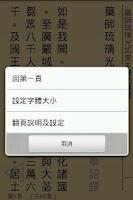 Screenshot of 藥師經
