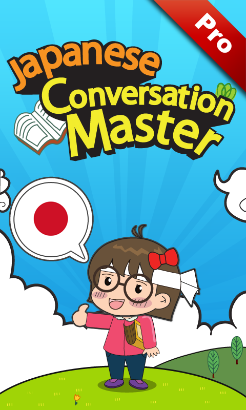 Japanese Conversation Master [Pro]- screenshot