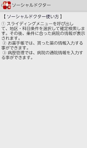 ソーシャルドクター福岡