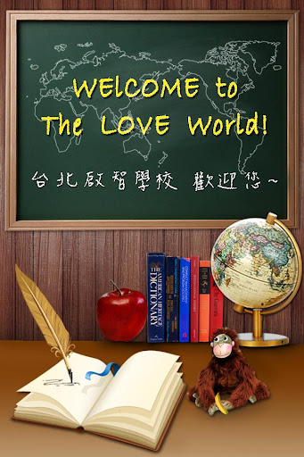 台北啟智學校