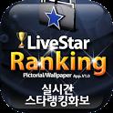 실시간 스타랭킹 화보[폰꾸미기/카카오톡/테마/무료] icon