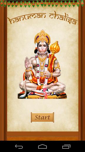 Sri Hanuman Chalisa By MS