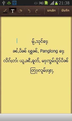 Panglong Flipfont