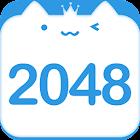 2048 4096 8192 小三传奇续集之小二传奇 icon