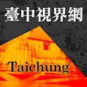 臺中視界網 logo