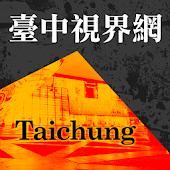 臺中視界網
