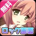 スカートめくりロック画面「魔法少女サクラ」 free icon